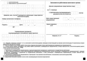 Уведомление о применении УСН: как получить, сроки подачи, образец, бланк