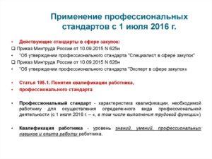 Профстандарты стали обязательными с 1 июля 2016 года: перечень