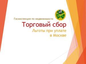 Льготы по торговому сбору в Москве