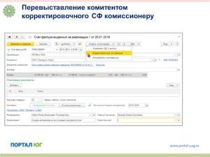 Перевыставление счетов-фактур при посредничестве