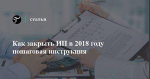 Закрытие ИП в 2019 году: пошаговая инструкция