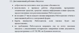 Заключение договора о дистанционной работе с директором