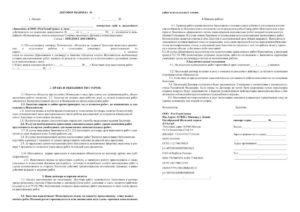 Нарушение сроков выполнения работы по договору подряда