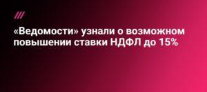 Путин примет окончательное решение о повышении ставки НДФЛ до 15%