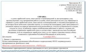 Новая справка о зарплате 182н вступает в силу с 6 февраля