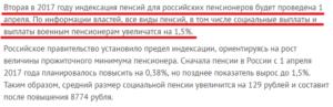 ПФР прокомментировал сообщение об увольнении пенсионеров до конца 2018 года