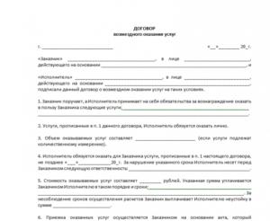 Как составить договор возмездного оказания услуг на услуги главного инженера?