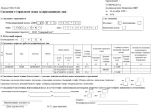 ПФР утвердил новую форму СЗВ-СТАЖ