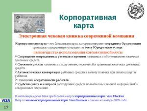 Использование корпоративной банковской карты