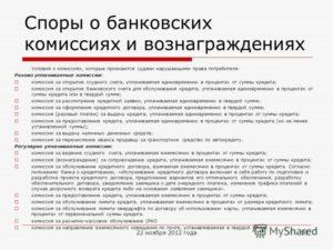 Банковская комиссия при предоставление займа