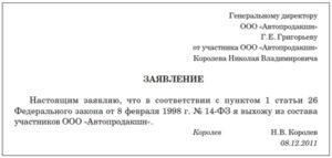 Заявление на изменение состава учредителей