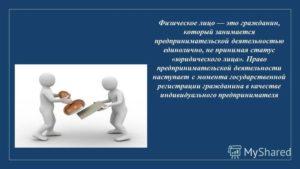 Имеет ли ИП право использовать свой физический счет для предпринимательской деятельности