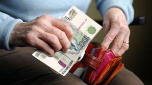 Ежемесячные выплаты бывшей сотруднице пенсионерке