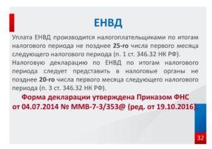 Грузовые перевозки и уплата ЕНВД