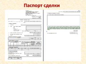 Как быть, если превышен лимит расчетов по контракту без оформления паспорта сделки