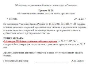Лимит кассы для малых предприятий в 2019 году