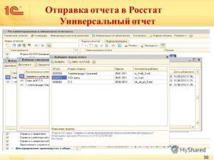 Отчетность в Росстат по почте