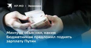 Минтруд пояснил, как платить зарплату два раза в месяц