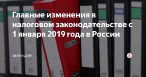 Все изменения в налоговом законодательстве РФ в 2019 году