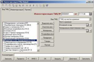 Бухгалтерский учет по новому виду деятельности: Прием на хранение ТМЦ от населения