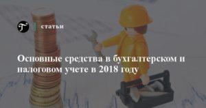 Основные средства в бухгалтерском учете в 2019 году