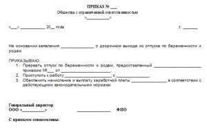 Образец приказа о выходе из декретного отпуска
