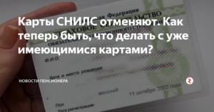 Госдума отменила карточку СНИЛС: разъяснение