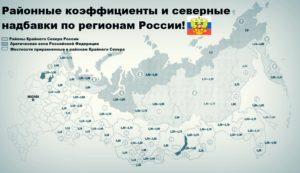 Изменения в районных коэффициентах от 9 марта: полный список по регионам РФ