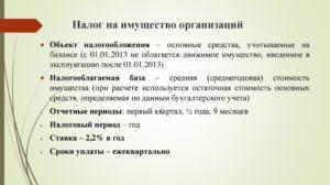 Налог на имущество с кадастровой стоимости в 2019 году: регионы РФ, порядок уплаты для юрлиц и ИП