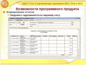 Учет управляющей компанией коммунальных платежей