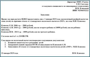 Какие документы нужны чтобы предоставить вычет по НДФЛ?