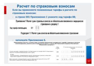 Для упрощенцев установлен новый код тарифа взносов