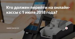 Госдума освободила предпринимателей от расходов на онлайн кассы с 1 января 2018 года
