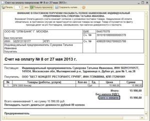 Минфин запретил брать налоги с ИП за перевод с одного счета на другой