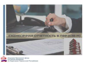 Ежемесячная отчетность в ПФР