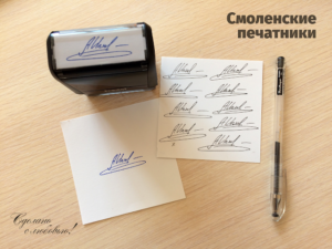 Факсимиле в документах