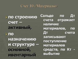 Счет 10 Материалы