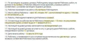 Образец трудового договора с главным бухгалтером — 2019