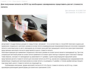 С 1 января 2019 года больше ИП смогут перейти на патент