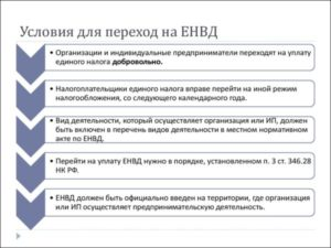 Пассажирские перевозки и уплата ЕНВД