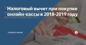 Налоговый вычет при покупке онлайн-кассы в 2019 году