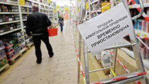 Ограничения по продаже алкоголя в Республике Мордовия