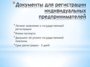 Документы для регистрации ИП в 2015 году