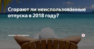 Сгорают ли неиспользованные отпуска в 2018 году в связи с изменениями в Трудовом кодексе?