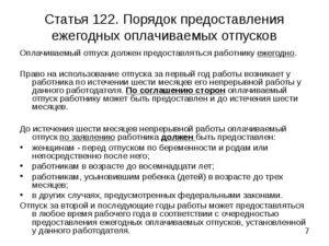 В России изменились правила предоставления отпусков