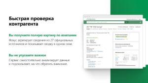 15 официальных сайтов для проверки контрагентов