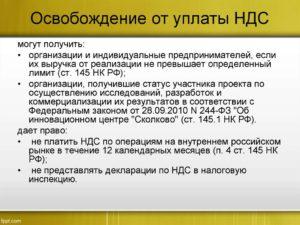 Как подтвердить право на освобождение от уплаты НДС
