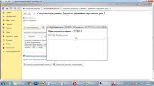 Как выгрузить данные из 1С ЗУП 8.3 в 1С Бухгалтерия 8.3
