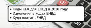 ЕНВД в Ленинградской области