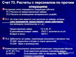 Счет 73 Расчеты с персоналом по прочим операциям